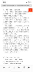 2750 - 石光商事(株) 注目!