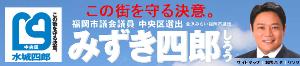 鉢呂さんは記者にはめられた? 福岡市の小6道徳用副教材に「朝鮮人『強制連行』」の記述         市教委、「不適切」として是正