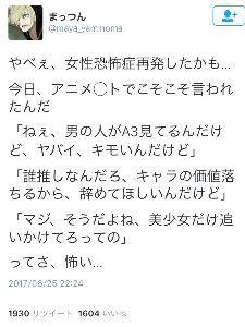 3758 - (株)アエリア 乙女コワイ…