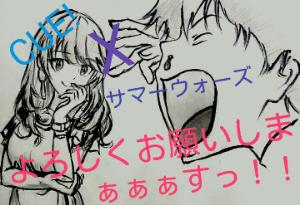 3758 - (株)アエリア 夏のアニメといえば!
