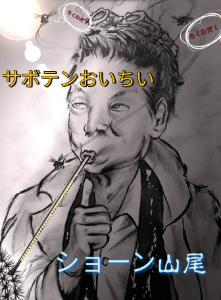 3758 - (株)アエリア 差別化のイラスト描いてみた