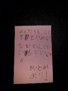 独り言・・・(^.^)  私へのクレーム…   俺っ 机のそばに メモ書きしたものを 数枚 マグネットで張り付
