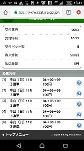 ☆ 馬大国 ☆ こんにちわですぅー\(^o^)/  中山記念!4→2 9 10の馬単  を、昨日に買って