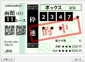 ☆ 馬大国 ☆ こんにちわですぅーヽ(^o^)丿  朝が早かったので、眠たいですぅー・・かなり!(笑)  少し、函館