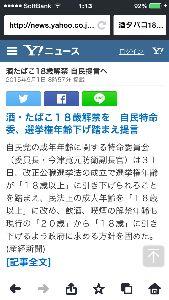 2015年9月1日(火) 巨人 vs ヤクルト 20回戦 ホント自民党ってえぐい事考えるよなー