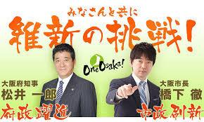 維新の党の公約が、他党とは比べものにならないほど断トツNo.1 大阪都構想で聞いた今日の出来事  >橋下さんが、市長に成ってから >水道代が有料になった