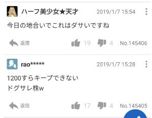 2351 - (株)ASJ (*´∀`)悔しい?