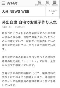 3359 - (株)cotta そろそろ勝負あったかな? 黒須社長NHK NEWS WEB出ちゃってるね。  「cotta」の黒須綾