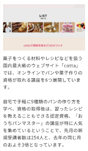 3359 - (株)cotta ここの社長やり手だなー