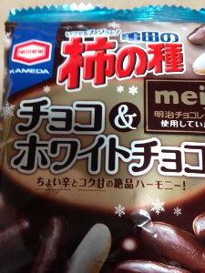 お菓子大好き^^;? はい(^_^)🎵  食べてますにゃん(^O^)  チョコ柿の種(^O^)  チーズ柿の種も良く頂き