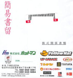 3190 - (株)ホットマン 【 株主優待 到着 】 300株 2,000円分JCBギフトカード。 ※昨年も書いたけど、 「簡易書