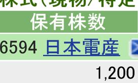 6594 - 日本電産(株) 後場で600株購入しました。 因みに、5年保有の予定。