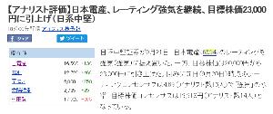 6594 - 日本電産(株) >>>日本電産、レーティング強気を継続、目標株価23,000円に引上げ(日系中堅) 妥当な評価と思わ
