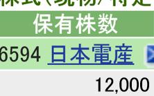6594 - 日本電産(株) 本日 +500  SBI 12000 楽天 700 計 12700   本日の会社音声配信内容、素晴