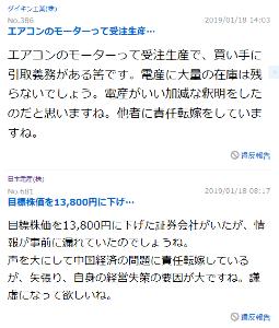 6594 - 日本電産(株) こういうフェイク投稿が一番危険。 投稿者はもちろん iku***** エアコン在庫4000万台は日本