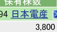 6594 - 日本電産(株) てなわけで、本日3枚追加購入 が、当方は社員でもなければ、資金量を誇示したいわけでもありません。 悪