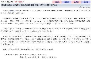 6594 - 日本電産(株) ご参考 トラクションモーター受注急拡大 電動パワステ・ブレーキもシェア拡大中