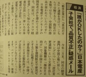 6594 - 日本電産(株) 文春砲が炸裂したぞ!  タッチすれば拡大出来ます↓