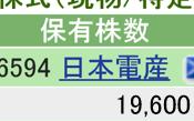 6594 - 日本電産(株) 本日 +500 楽天 700 SBI 19600 計  20300