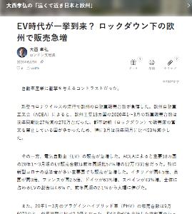 6594 - 日本電産(株) EV時代が一挙到来? ロックダウン下の欧州で販売急増 日経ビジネス