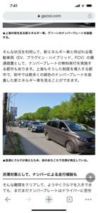 6594 - 日本電産(株) ちなみ中国自動車フル生産って 朝言ってだけど ナンバープレートもらえるのはEVで ガソリン車はナンバ
