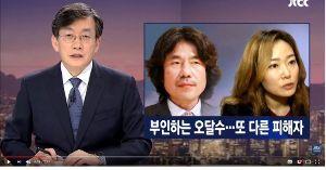 【国技】朝鮮(韓国)人の性犯罪・売春【日常】 韓国映画界の大物俳優も「#MeToo」に! 被害女性の実名告白にシラを切り通せず 2018年03月1