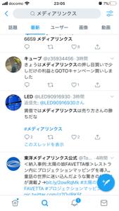6659 - (株)メディアリンクス Twitterで メディアリンクスについて 語っているが  賃借✖️ 貸借○  みたいな奴が売り煽り