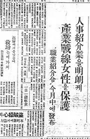"""皇軍の""""使い古し""""とやったバカ!! 1929年、世界大恐慌が起きた!!              では、その世界大恐慌が、朝鮮半島にどの"""