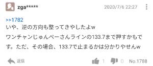 タオパイパイの つぶやき部屋 133.75Lは134.35にかかりやした。 134.2を割るとじゅんぺーさんラインの133.7が見