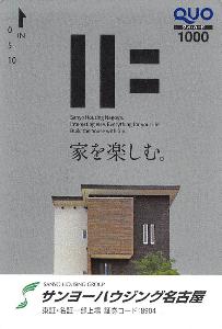 8904 - (株)サンヨーハウジング名古屋 【 株主優待 到着 】 100株 1、000円クオカード。 ※初取得です -。