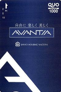 8904 - (株)AVANTIA 【 株主優待 到着 】 (100株) 1,000円クオカード -。
