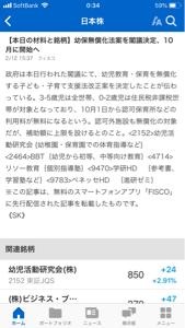 2464 - (株)ビジネス・ブレークスルー 無償化法案可決〜