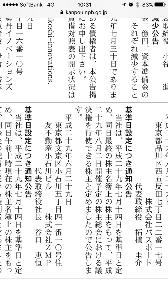 3663 - アートスパークホールディングス(株) 8月2日 ZMP 株主総会 開催予定
