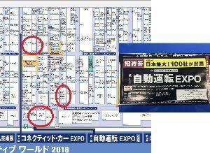 3663 - アートスパークホールディングス(株) 自動運転EXPO、やっと会場案内図出たね。 けど、遠くて行けないんだな~。 ( ノД`)  お疲れ様