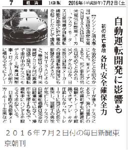 3663 - アートスパークホールディングス(株) 「自動運転バブル」は弾けた!!  死者がでて、冷え込んだ!!  グーグル・アップルも自動運転から撤退