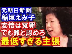 森友学園への国有地売却問題 朝日新聞も
