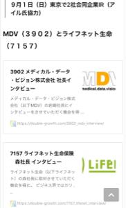 7157 - ライフネット生命保険(株) 行く人います?