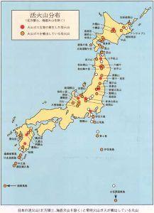火山対策 日本火山学会によると、 「 日本には86の活火山がありますが、北方領土と海底火山を除く67火山のうち