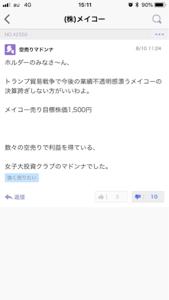 6258 - 平田機工(株) メイコーでデタラメな相場観で騙しまくった挙句に、過去の的外れな投稿を全て削除して逃亡。 ほんまに性根