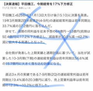 6258 - 平田機工(株) うわー🙈💦  かなり酷いよ🙈💦