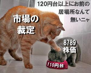 株式投資 企業情報メモ-001 FGI編 「ホテル120円台」には 一晩だけは泊めてもらえたが 翌日すぐに荷物をまとめて 出て行けとは、可哀想