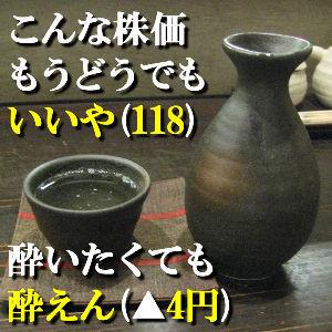 株式投資 企業情報メモ-001 FGI編 今日の終値:118円(▲4円)