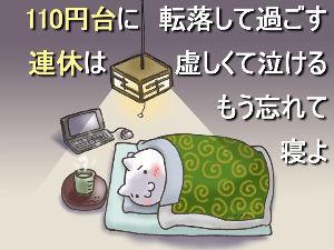 株式投資 企業情報メモ-001 FGI編 10連休中ずっとふて寝で 過ごしたくなる株主諸君の メンタルが心配になる株価。