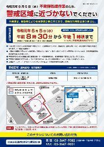 8804 - 東京建物(株) 不発弾の処理をめぐる問題 2020年7月6日Tokyo Slow News  速水:新型コロナウイル