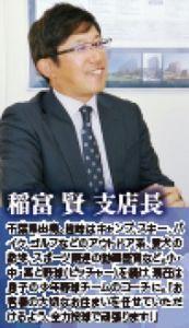 8804 - 東京建物(株) タウンニュ-ス 神奈川区版 2021年1月21日号  年度がわり前の1月〜3月は、物件が大きく動く時