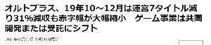 3672 - (株)オルトプラス wanさん、こんばんは~! うんうん。ここ最近の社長は頑張ってると思います。 選ぶモノを間違ってない