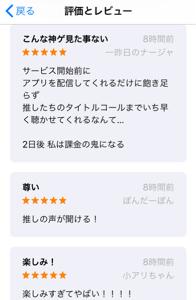 3672 - (株)オルトプラス 配信前から評価高い!!  課金の鬼になる!!