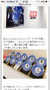 3672 - (株)オルトプラス  オルトのオフィスにロマンシング・サガグッズ  興味深い  ttp://blog.kushii.ne