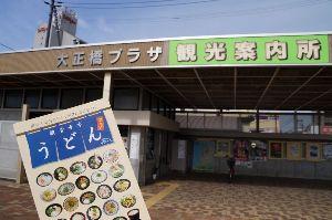 3672 - (株)オルトプラス 四国のーーーー!!  ご当地ーーーうどんゲームーー売れるのかよーー!!!  tp://minkara