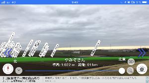 栃木百名山 昨朝のウォーキング  普段、観ることが出来ない遠方の山が見えてました。 『どこの山?』 アプリを使っ